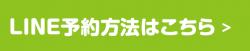 line_reservation_btn.png